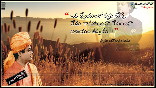 Best of Swami Vivekananda slogans inspiring speech in telugu