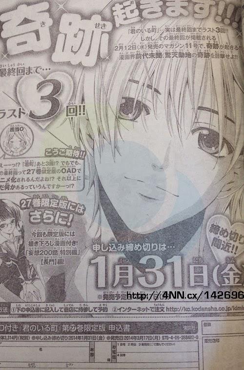 El manga Kimi no Iru Machi finalizará el 12 de febrero