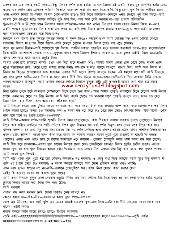 Images Bangla Choti Golpo Story Font Crazyfun Wallpaper