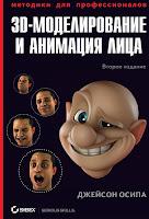 Книга «3D-моделирование и анимация лица: методики для профессионалов»