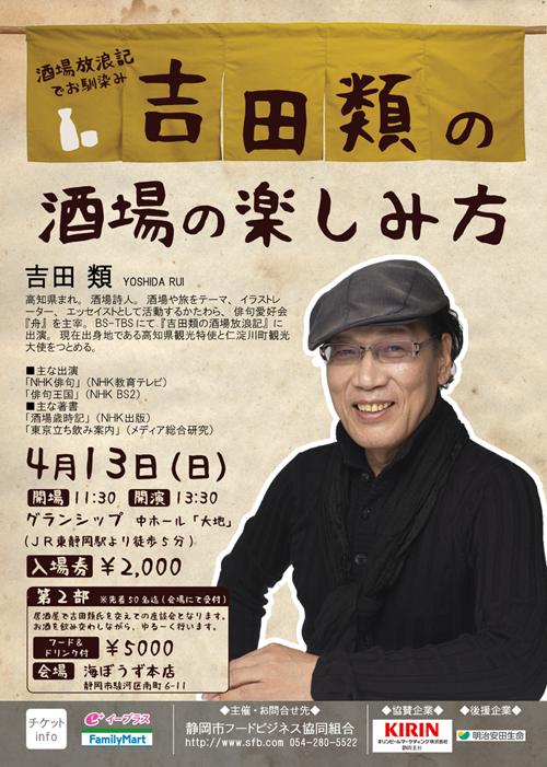 吉田類の画像 p1_24
