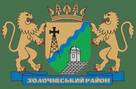 Відділ освіти Золочівської районної державної адміністрації Львівської області