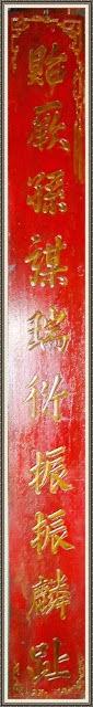 Khắc Thừa Vũ Tổ Tường Trưng Tế Tế Phụng Mao.