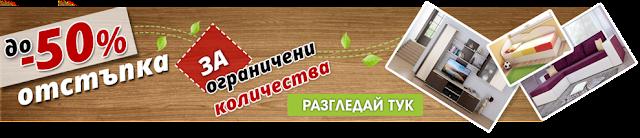 Мебели Виденов РАЗПРОДАЖБА ДО -50%