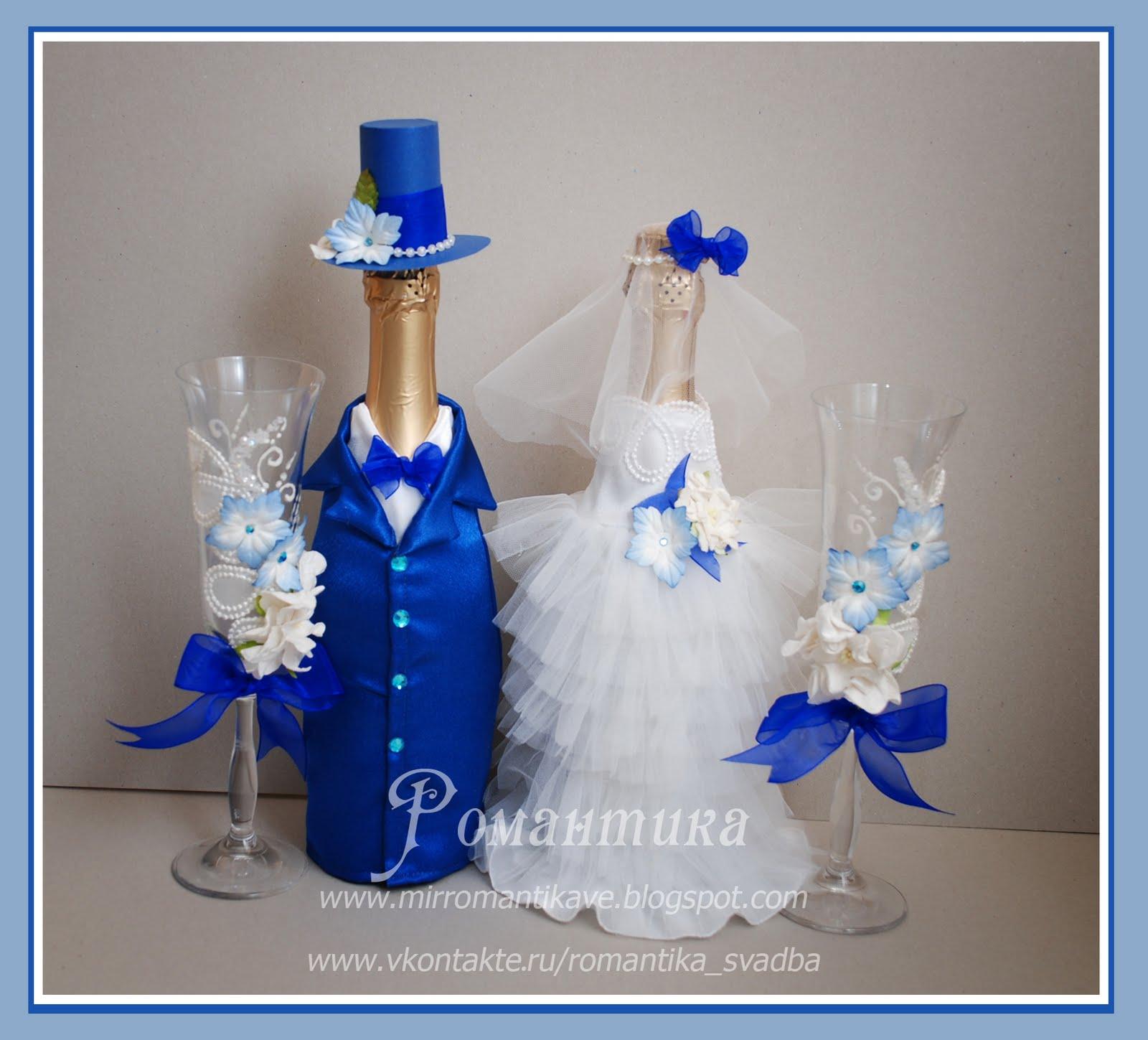 Свадебные бокалы синий цвет своими руками