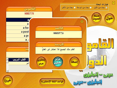 القاموس الدولي الناطق عربي انجليزي انجليزي عربي بحجم ميجا فقط,بوابة 2013 763481971.jpg