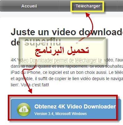 تحميل برنامج 4K Video Downloader