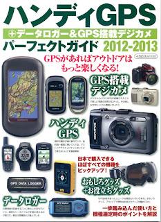 ハンディGPSパーフェクトガイド2012-2013