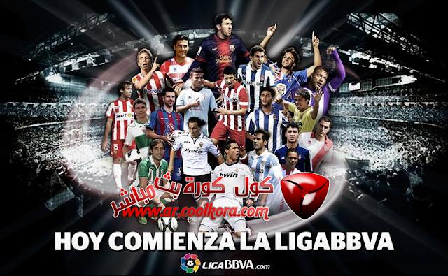 مشاهدة مباريات الدوري الأسباني بث مباشر علي الجزيرة الرياضية HD مجانا La Liga