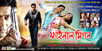 naw kolkata movies click hear..................... Final+mission+bengali+Full+movie+%281%29