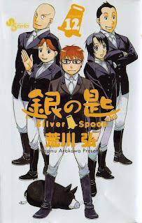 銀の匙 第01-12巻 [Gin no Saji vol 01-12]