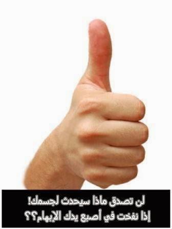 لن تصدق ماذا سيحدث لجسمك إذا نفخت في أصبع يدك الإبهام