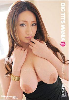 BIG TITS MANIA Emi Masaki (BT-104) 店長推薦作品 BIG TITS MANIA ...: www.hentairon.net/jav/2013/01/big-tits-mania-emi-masaki-bt-104...
