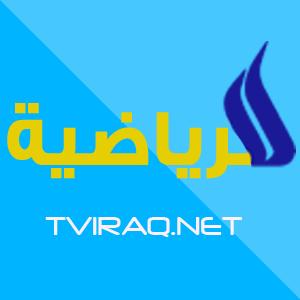 قناة العراقية الرياضية بث مباشر Aliraqiya Sports TV HD LIVE