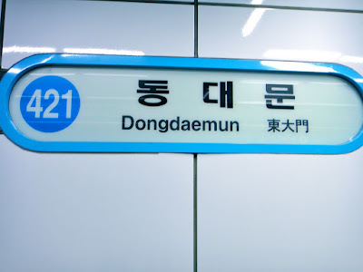Dongdaemun Station Seoul Korea