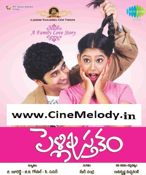 Pelli Pusthakam Telugu Mp3 Songs Free  Download -2013