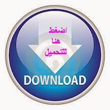 http://www.maghrawi.net/?taraf=Downloads&d_op=getit&lid=185
