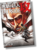 Attack on Titan Guidebook - Outside