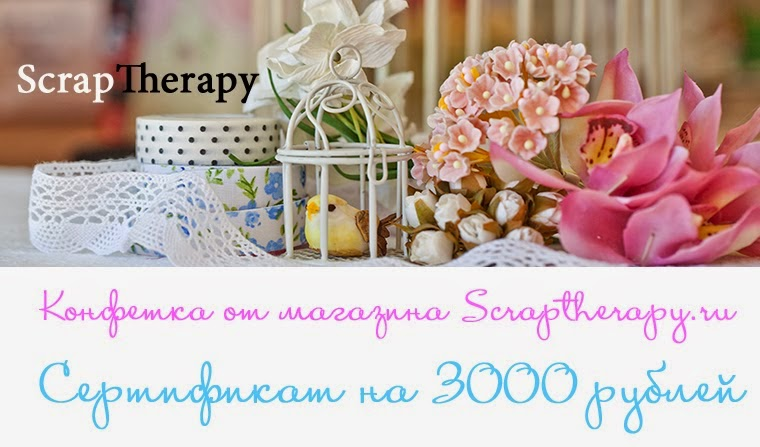 Конфетка от магазина ScrapTherapy