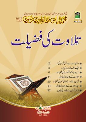 Tilawat Quran Ki Fazilat Urdu Islamic Book