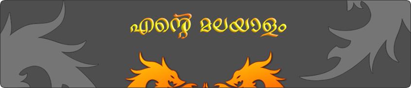 Malayalam Fonts
