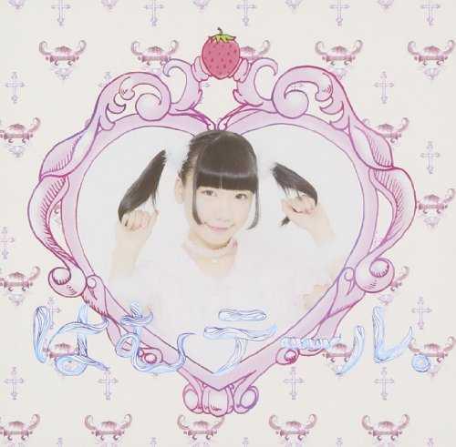 [Single] 苺りなはむ – はむテール。(All Type) (2015.05.01/MP3/RAR)