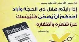 Berniat untuk Berkurban Idul Adha Sekaligus untuk Aqiqah