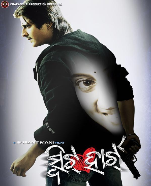 Rangasthalam Oriya Songs Download: Odia New Film Songs, Check Out Odia New Film Songs : CnTRAVEL