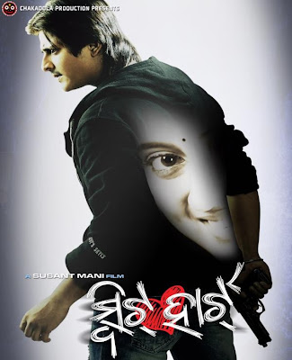 Odia film Sweetheart Story, Cast, Crew, Wallpapers and Songs
