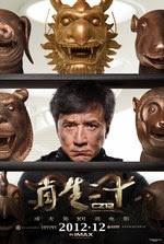 Chinesse Zodiac (2012)
