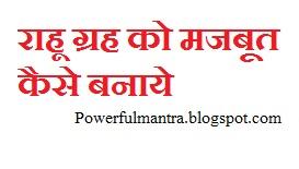 राहू काल का प्रभाव   राहू ग्रह को मजबूत कैसे बनाये , Rahu graha shanti nuskhe
