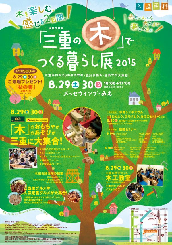 三重の木でつくる 暮らし展2015年8月29土30日 メッセウイングみえ