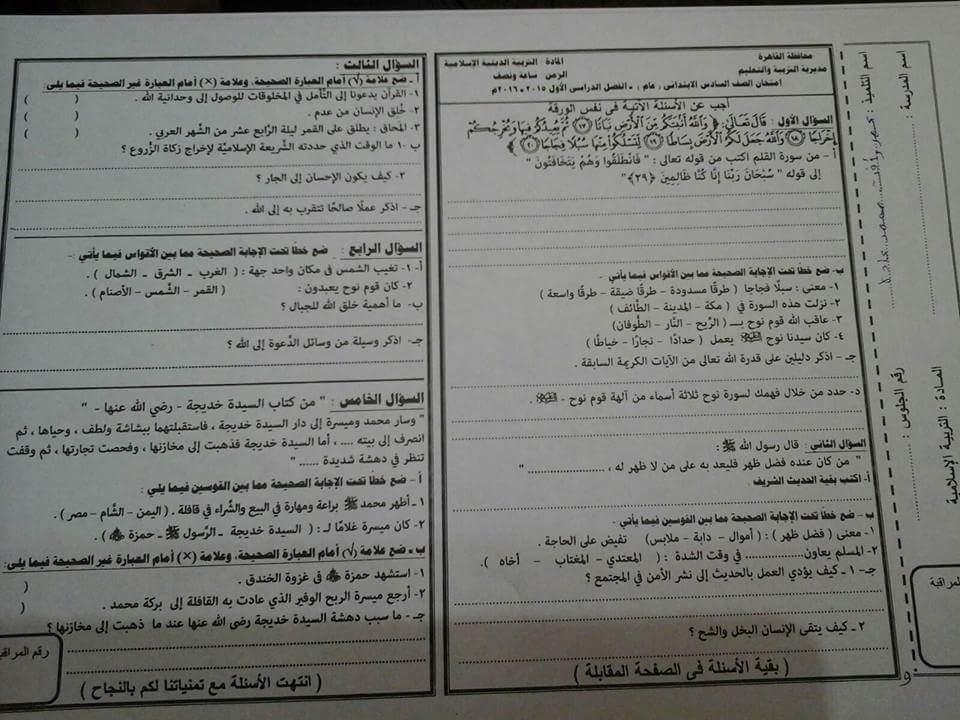 تجميعة شاملة كل امتحانات الصف السادس الابتدائى كل المواد لكل محافظات مصر نصف العام 2016 12540787_1046773905343150_3591347523871702057_n