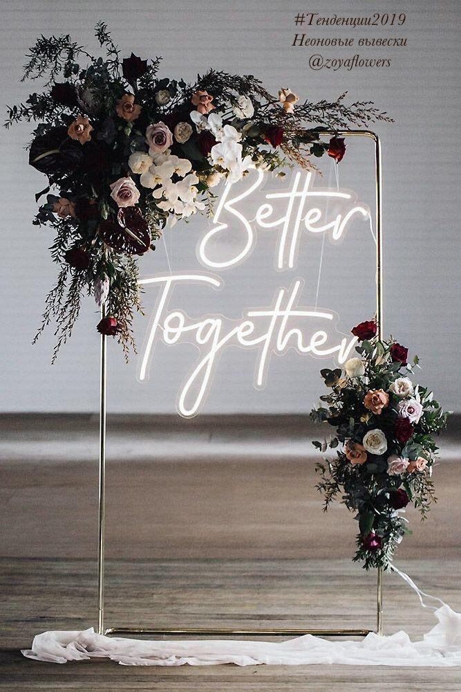 Свадебные тенденции 2019
