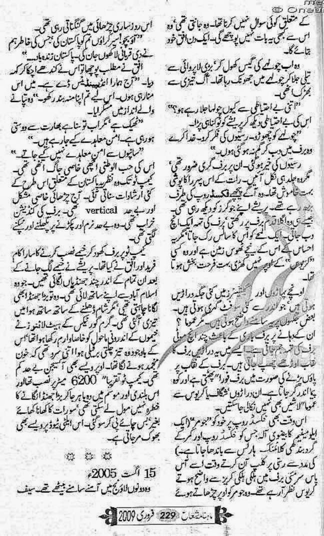 short essay on taj mahal in urdu