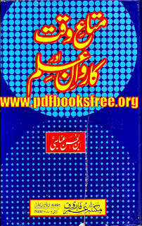 Mata-e-Waqt Aur Karwan-e-Ilm By Ibn-ul-Hasan Abbasi Read online Free Download in PDF