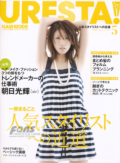 URESTA! May 2008 japanese hair magazine scans