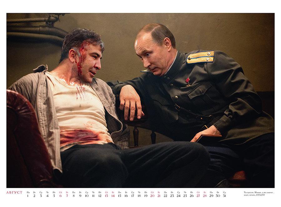 Политический календарь на 2016 год