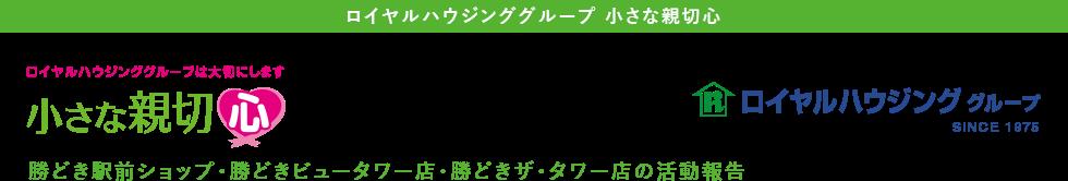 小さな親切心 ::勝どき駅前ショップ、勝どきビュータワー店、勝どきザ・タワー店::