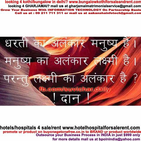 Donation Quotes Hindi Suvichar In Hindi