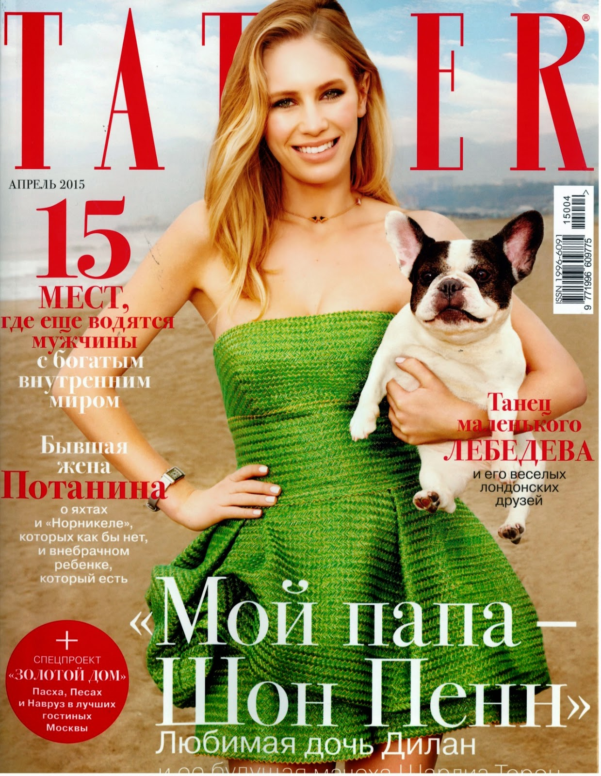 Actress, Model @ Dylan Penn by Yutsai for Tatler Russia, April 2015