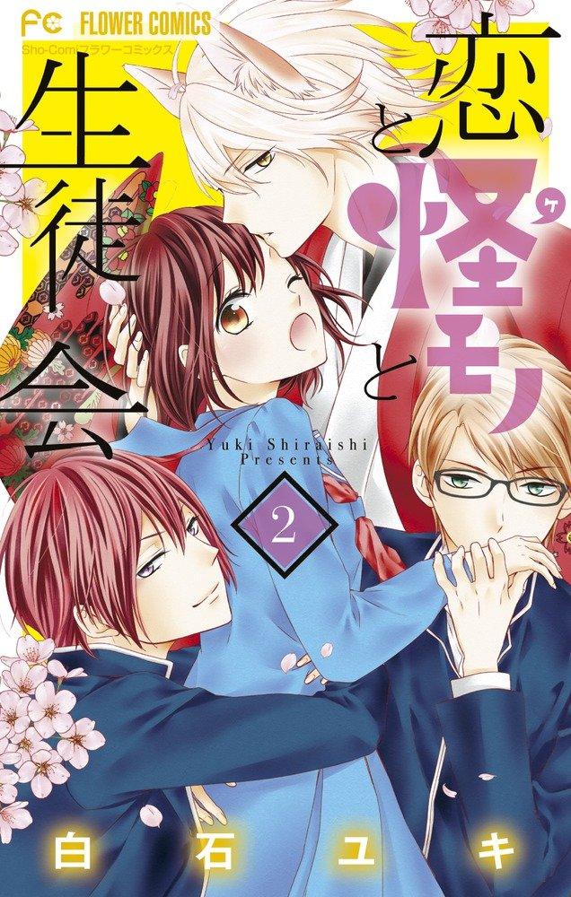 Koi to Kaimono to Seitokai 4/4 Tomos [Manga][Español][MEGA-USERSCLOUD]