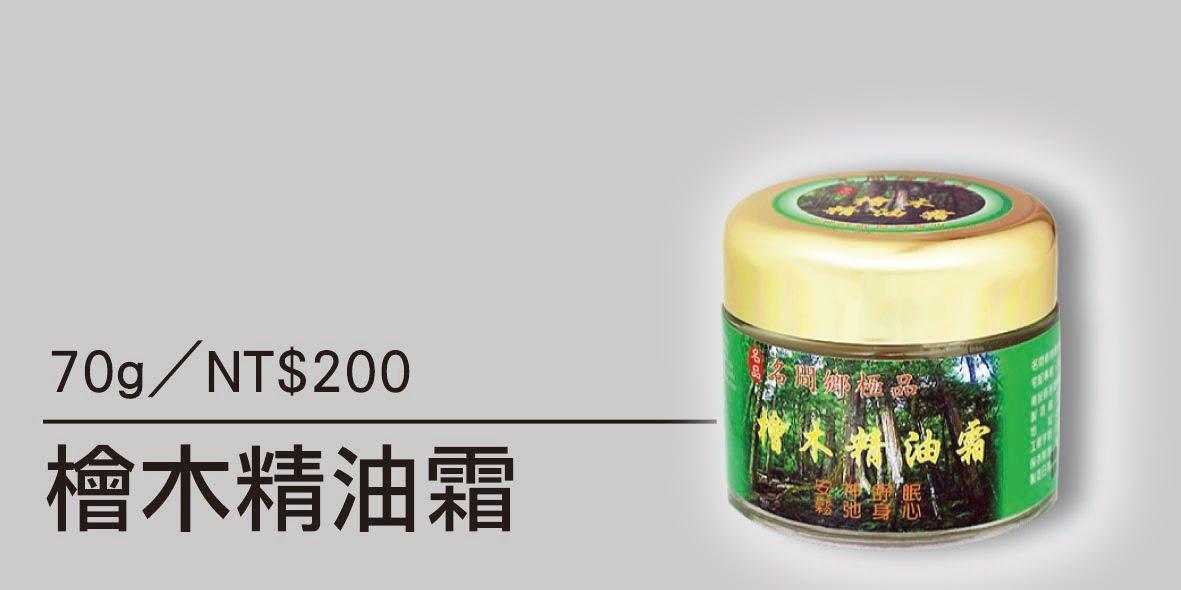 檜木精油霜70G