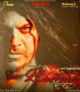 Jogayya (2011) Watch Online Free Kannada Movie