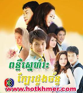 Pon Luer Sne Reah Kbe Duong Chan [32 End] Thai Lakorn Dubkhmer