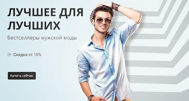 Лучшее для лучших - бестселлеры мужской моды | Bestsellers Men's Fashion