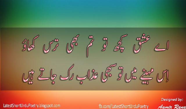 Aey Ishq Kuch To Tum Bhi Taras Khaao