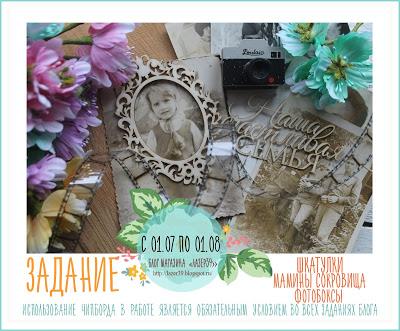 Фотобоксы, мамины сокровища, шкатулки + чипборд до 01/08