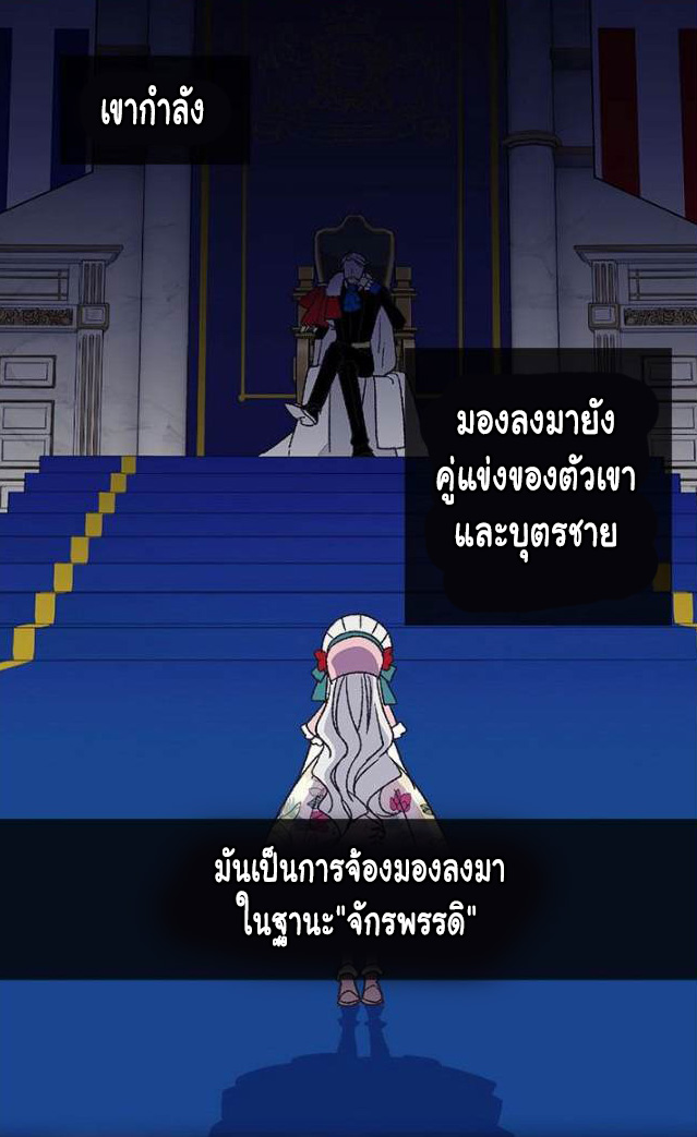 The Abandoned Empress - หน้า 31