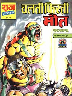 CHALTI FIRTI MAUT (Parmanu Hindi Comic)